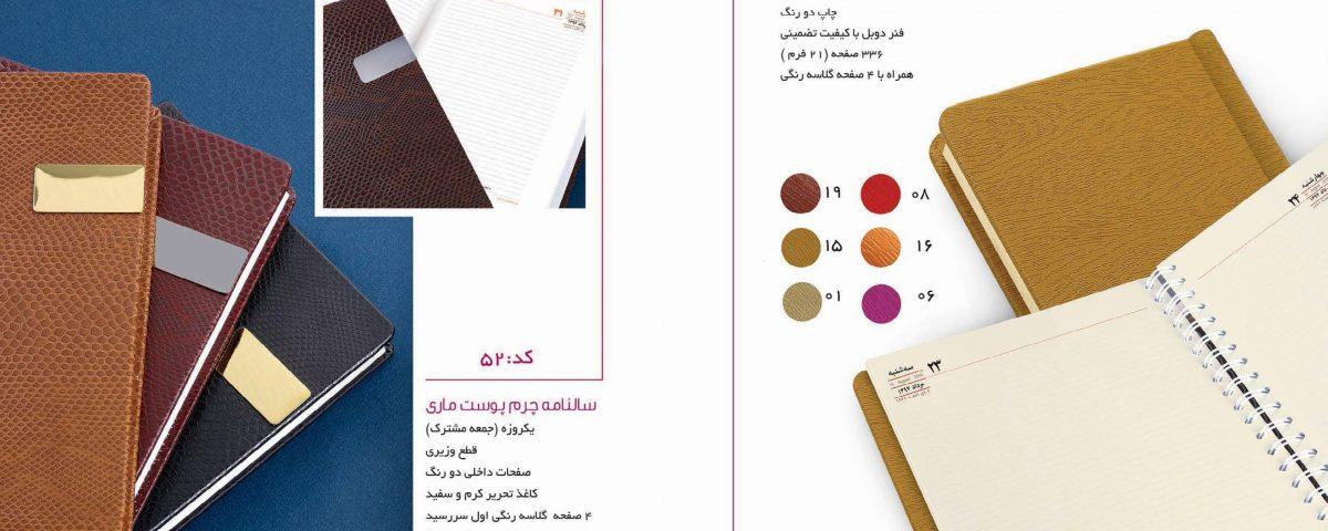 catalog 97-7